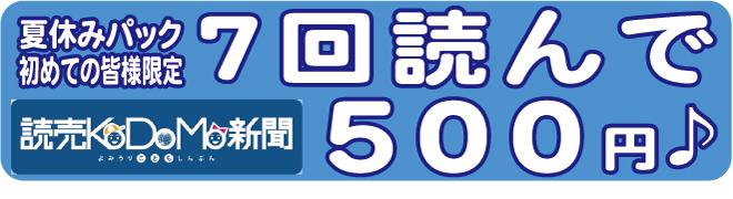 夏休みパック 読売KODOMO新聞 7回読んで500円♪