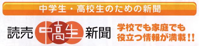 読売中高生新聞