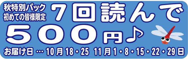 秋特別パックKODOMO新聞